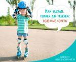 Ролики для детей 4 лет – как выбрать роликовые коньки для ребенка 4, 5, 6, 7, 8, 9, 10 лет, для самых маленьких мальчиков, какие лучше купить девочке, рейтинг моделей