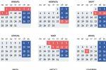Выходные в мае 2019 года в казахстане – Как отдыхаем в мае 2019 года
