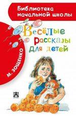 Детские юмористические рассказы – Смешные рассказы для детей. Читайте онлайн с картинками.
