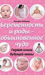 Лучшие книги о беременности и родах – Книги для беременных и будущих мам