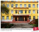Сайт школы 1290 – Официальный сайт ГБОУ Школа № 1290 города Москвы
