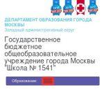 Школа 1541 – Официальный сайт ГБОУ Школа № 1541 города Москвы