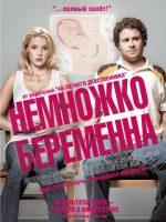 Комедия про беременность – Фильмы про беременность смотреть онлайн